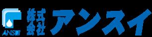 株式会社アンスイ