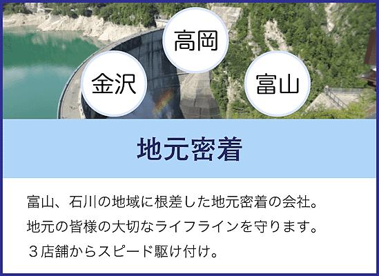 富山、石川の地元に根差した地元密着の会社。地元の皆様の大切なライフラインを守ります。3店舗からスピード駆けつけ。